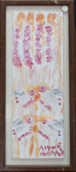 Outsider Art Absentee Two Week Timed Auction -Ends March 18th - 33_1.jpg